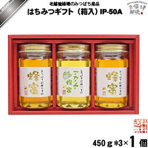 はちみつ詰め合わせ IP-50A (450g×3)【送料無料】【化粧箱】