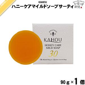 KAHOU ハニーケアー マイルドソープ サーティ (90g)