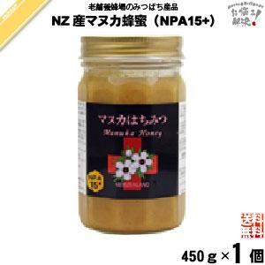 ニュージーランド産マヌカはちみつ NPA15+ (450g)【送料無料】