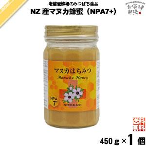 ニュージーランド産マヌカはちみつ NPA7+ (450g)【送料無料】