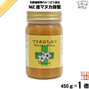 ニュージーランド産マヌカはちみつ(450g)【送料無料】