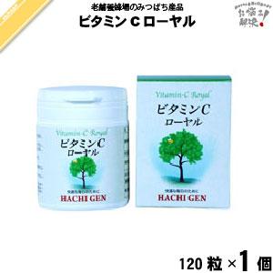 ビタミンCローヤル (120粒)【5250円以上で送料無料】