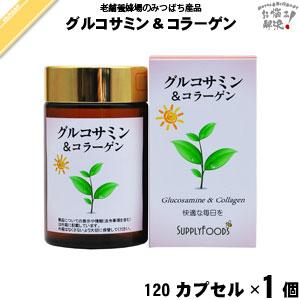 グルコサミン&コラーゲン (120粒)【5250円以上で送料無料】