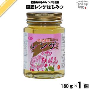 国産レンゲはちみつ 瓶入 (180g)【5250円以上で送料無料】