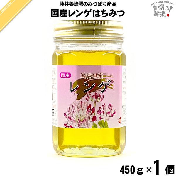 国産レンゲはちみつ 瓶入 (450g)【5250円以上で送料無料】