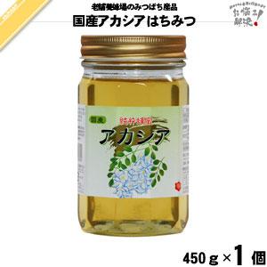 国産アカシアはちみつ 瓶入 (450g)【5250円以上で送料無料】