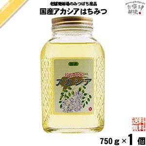 国産アカシアはちみつ 瓶入 (750g)【5250円以上で送料無料】