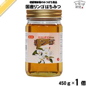 国産リンゴはちみつ 瓶入 (450g)【5250円以上で送料無料】
