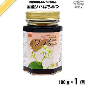 国産ソバはちみつ 瓶入 (180g)【5250円以上で送料無料】