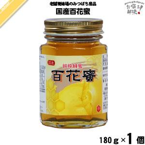 国産百花蜜 瓶入 (180g)【5250円以上で送料無料】