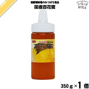 国産百花蜜 ポリ容器 (350g)【5250円以上で送料無料】