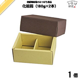 選べるはちみつ詰め合わせ箱 (180g×2)【化粧箱】【5250円以上で送料無料】