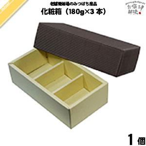 選べるはちみつ詰め合わせ箱 (180g×3)【化粧箱】【5250円以上で送料無料】