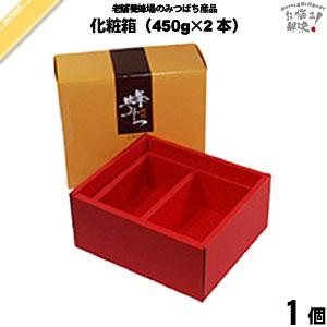 選べるはちみつ詰め合わせ箱 (450g×2)【化粧箱】【5250円以上で送料無料】