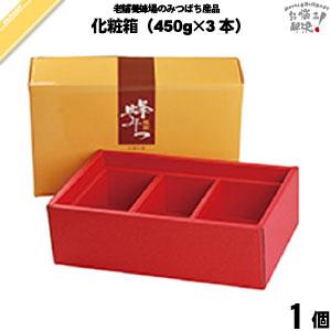 選べるはちみつ詰め合わせ箱 (450g×3)【化粧箱】【5250円以上で送料無料】
