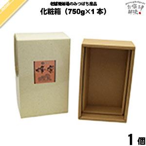選べるはちみつ詰め合わせ箱 (750g×1)【化粧箱】【5250円以上で送料無料】