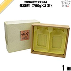 選べるはちみつ詰め合わせ箱 (750g×2)【化粧箱】【5250円以上で送料無料】
