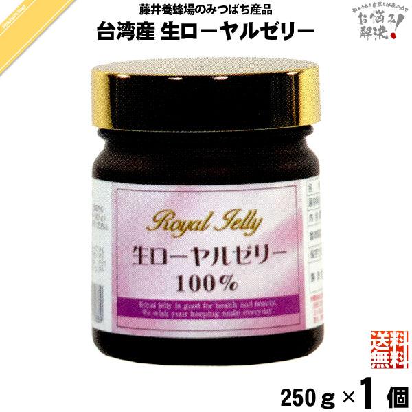 台湾産 生ローヤルゼリー (250g)【送料無料】