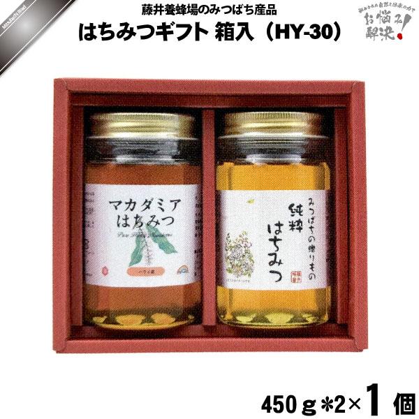 はちみつ詰め合わせ HY-30 (450g×2)【化粧箱】【5250円以上で送料無料】