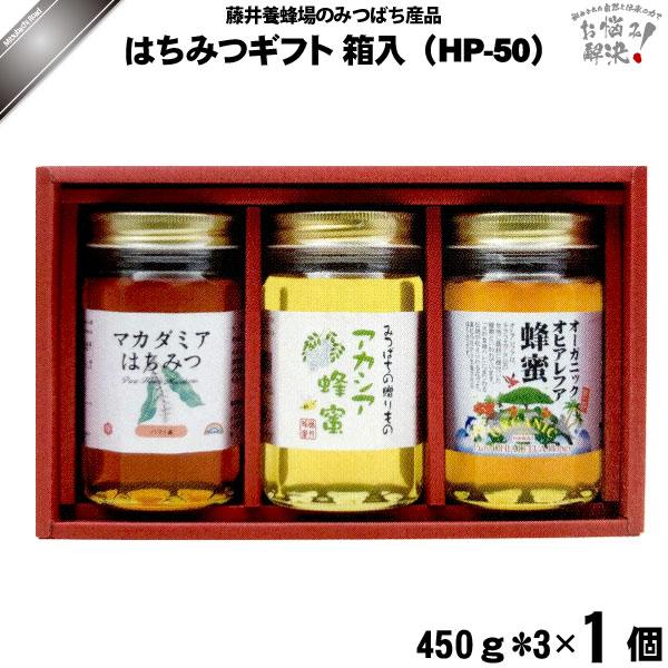 はちみつ詰め合わせ HP-50 (450g×3)【送料無料】【化粧箱】