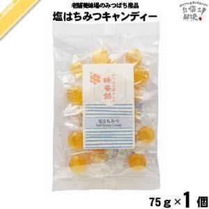 塩はちみつキャンディー (75g)【5250円以上で送料無料】