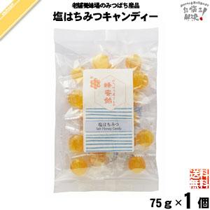 【お手軽】塩はちみつキャンディー (75g)【送料無料】