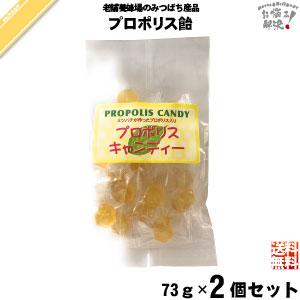 【お手軽 / 2個セット】プロポリス飴 (73g)【送料無料】