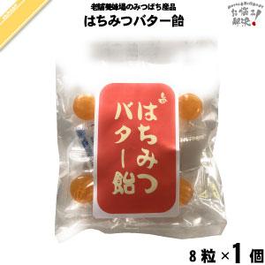 はちみつバター飴 (8粒)【5250円以上で送料無料】