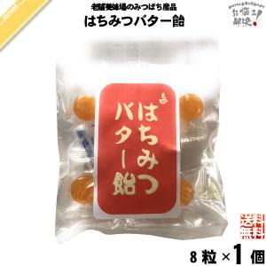 【お手軽】はちみつバター飴 (8粒)【送料無料】