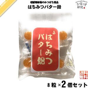 【お手軽 / 2個セット】はちみつバター飴 (8粒)【送料無料】