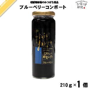 国産 ブルーベリーコンポート (210g)【5250円以上で送料無料】