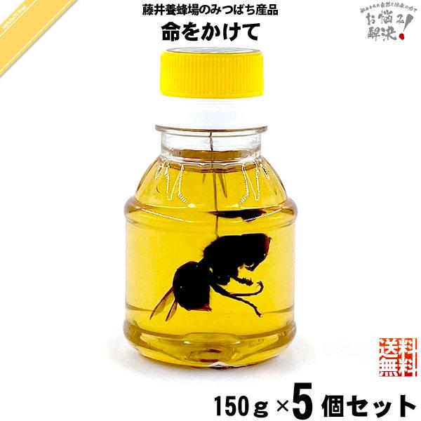 【5個セット】命をかけて スズメバチの蜂蜜漬 (150g)【送料無料】