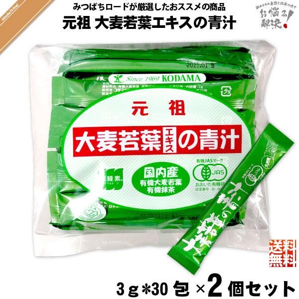 【2個セット】有機 大麦若葉エキスの青汁【抹茶入】【3g×30スティック】 (90g)【送料無料】