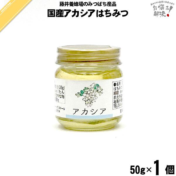 国産アカシアはちみつ 瓶入 (50g)【5250円以上で送料無料】