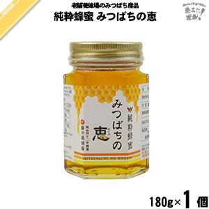 純粋蜂蜜 みつばちの恵 瓶入 (180g)【5250円以上で送料無料】