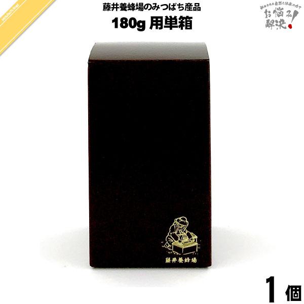 選べるはちみつ単箱 (180g×1)【化粧箱】【5250円以上で送料無料】