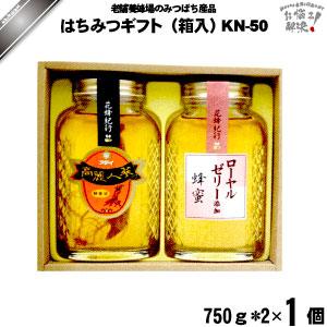 はちみつ詰め合わせ KN-50 (750g×2)【送料無料】【化粧箱】