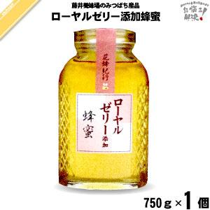 ローヤルゼリー添加蜂蜜 瓶入 (750g)【5250円以上で送料無料】