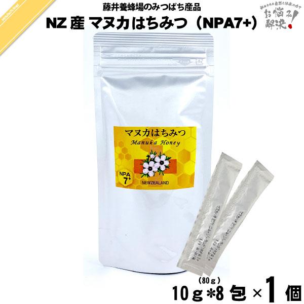 ニュージーランド産マヌカはちみつ NPA7+ スティック (10g×8包)【5250円以上で送料無料】