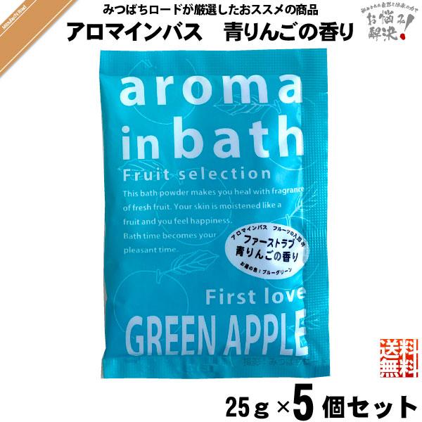 【お手軽 / 5個セット】入浴剤 aroma in bath アロマインバス 青りんごの香り(25g)【送料無料】
