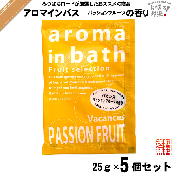 【お手軽 / 5個セット】入浴剤 aroma in bath アロマインバス パッションフルーツの香り(25g)【送料無料】