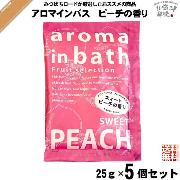 【お手軽 / 5個セット】入浴剤 aroma in bath アロマインバス スウィートピーチの香り(25g)【送料無料】