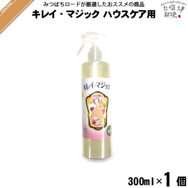 キレイ・マジックハウスケア用 (300ml/7倍希釈)