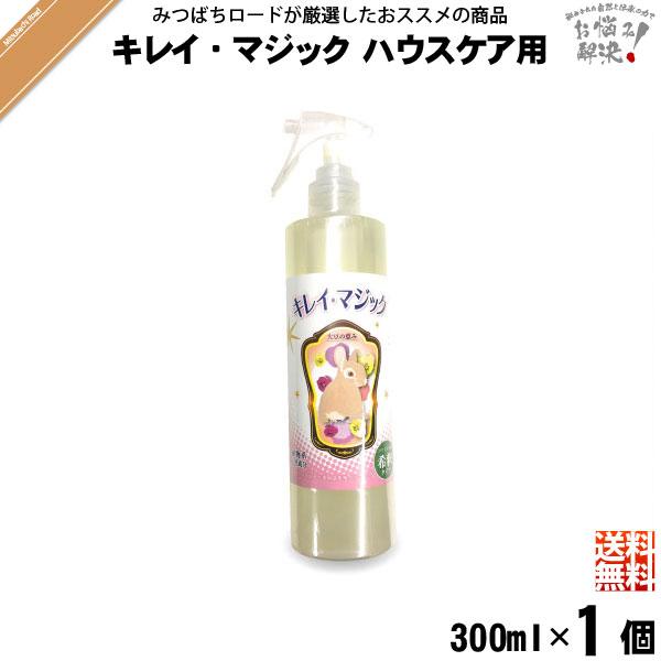 【お手軽】キレイ・マジックハウスケア用 (300ml/7倍希釈)【送料無料】