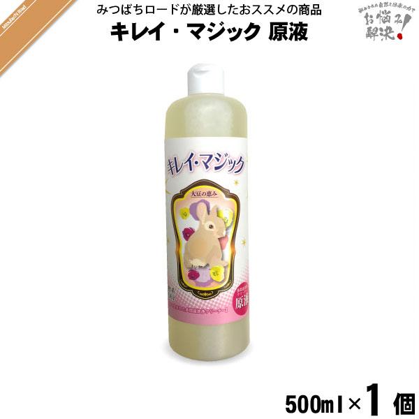 キレイ・マジック原液(500ml)【5250円以上で送料無料】