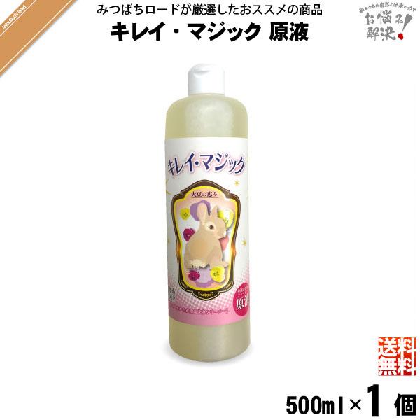【お手軽】キレイ・マジック原液(500ml)【送料無料】