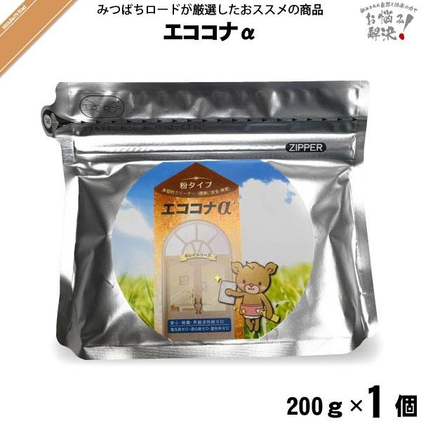 エココナα(200g)【5250円以上で送料無料】