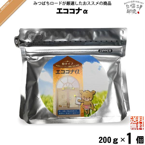 【お手軽】エココナα(200g)【送料無料】