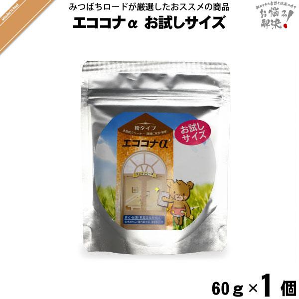 エココナαミニ(60g)【5250円以上で送料無料】