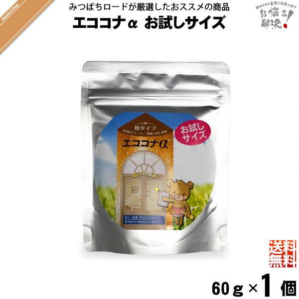 【お手軽】エココナαミニ(60g)【送料無料】